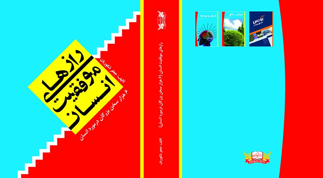 آرم و جلد کتاب